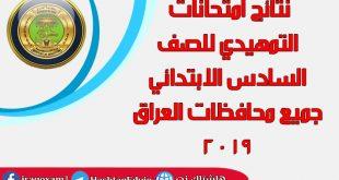 نتائج امتحانات التمهيدي للصف السادس الابتدائي جميع محافظات العراق 2019