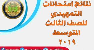 نتائج امتحانات التمهيدي للصف الثالث المتوسط 2019 محافظات العراق