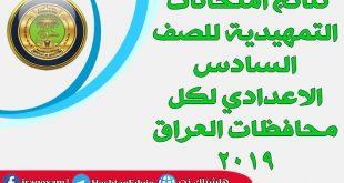 نتائج امتحانات التمهيدية للصف السادس الاعدادي لكل محافظات العراق 2019