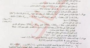 أسئلة الكيمياء الامتحان التمهيدي للصف السادس التطبيقي 2019