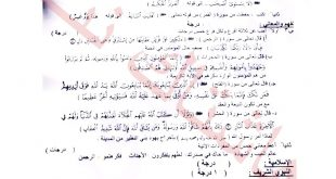 أسئلة الامتحان التمهيدي الثالث متوسط مادة التربيه الاسلاميه 2019