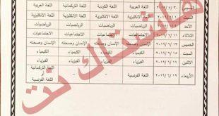 جدول امتحانات الصف الثالث المتوسط الدور الاول 2019