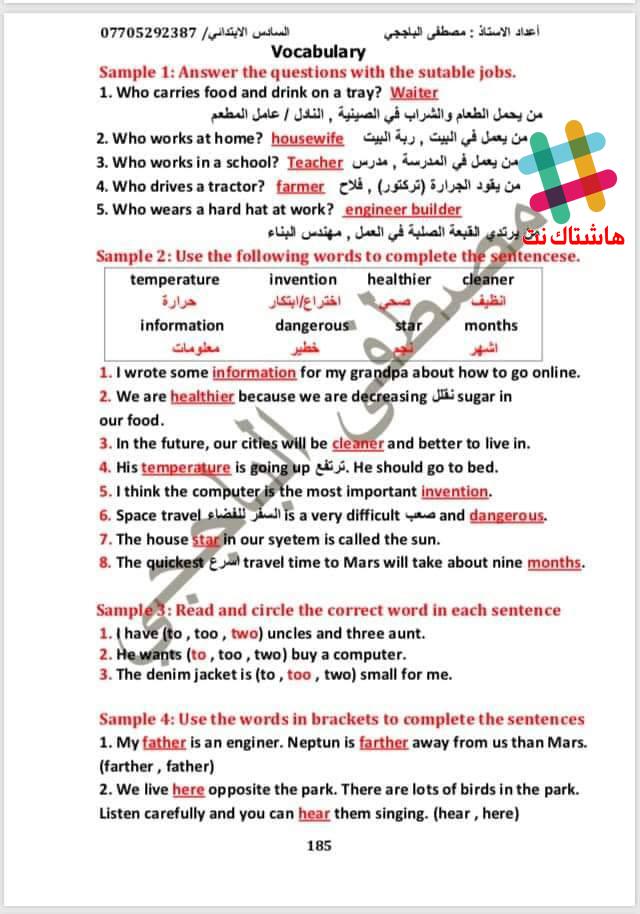 نماذج ورقة اسئلة الوزارية للسادس الابتدائي اللغة الانكليزية 2019 المنهج الجديد  3-4