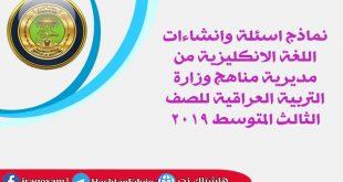 نماذج اسئلة وانشاءات اللغة الانكليزية من مديرية مناهج وزارة التربية العراقية للصف الثالث المتوسط 2019