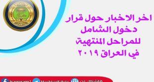 اخر الاخبار حول قرار دخول الشامل للمراحل المنتهية في العراق 2019