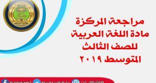 مراجعة المركزة اللغة العربية للصف الثالث المتوسط 2019