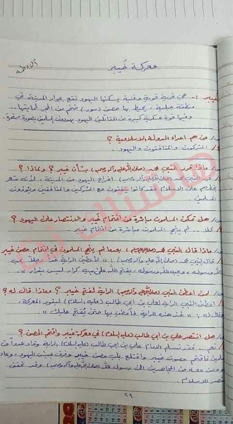 ملخص الاسلامية كامل للصف السادس الابتدائي 2019 15