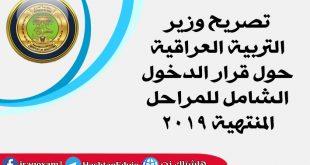 تصريح وزير التربية العراقية حول قرار الدخول الشامل للمراحل المنتهية 2019