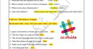 مرشحات مادة اللغة الانكليزية للصف السادس الابتدائي 2019 دورة بيروت