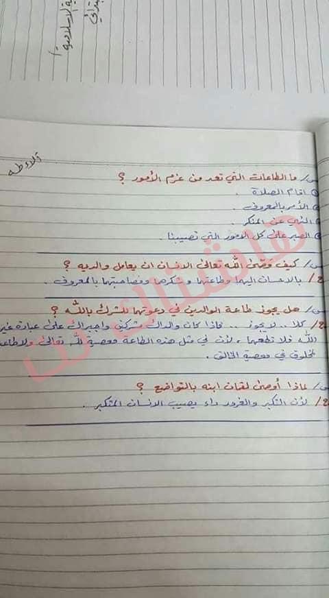 ملخص الاسلامية كامل للصف السادس الابتدائي 2019 7-3