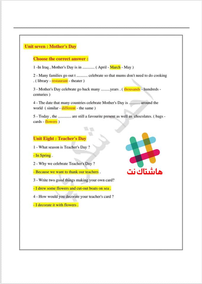 مرشحات مادة اللغة الانكليزية متنوعة للصف السادس الابتدائي 2019  7-5