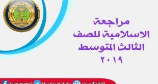 مراجعة الاسلامية للصف الثالث المتوسط 2019 هاشتاك نت