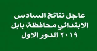 عاجل نتائج السادس الابتدائي محافظة بابل 2019 الدور الاول