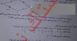 اسئلة الدور الاول مادة الرياضيات صف السادس الابتدائي 2019