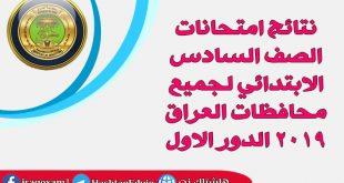 نتائج امتحانات الصف السادس الابتدائي لجميع محافظات العراق 2019 الدور الاول