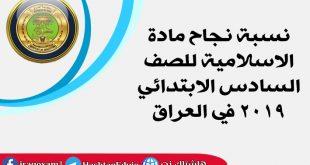نسبة نجاح مادة الاسلامية للصف السادس الابتدائي 2019 في العراق