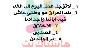 مرشحات الانشاءات لمادة اللغة العربية للصف  السادس الابتدائي 2019 الدور الاول