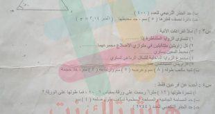 بعض الاسئلة الوزارية للاعوام السابقة مادة الرياضيات للصف السادس الابتدائي