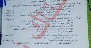 اسئلة الدور الاول اللغة العربية صف السادس الابتدائي 2019