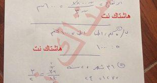 حل اسئلة الدور الاول مادة الرياضيات صف السادس الابتدائي 2019