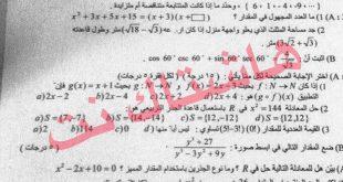 اسئلة مادة الرياضيات للصف الثالث المتوسط الدور الاول 2019