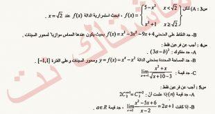 اسئله مادة الرياضيات للصف السادس الادبي الدور الثاني 2019
