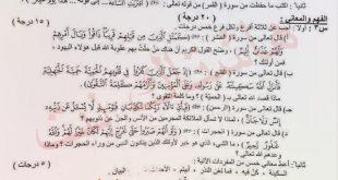 اسئلة امتحان الاسلامية الدور الثاني للصف الثالث متوسط 2019