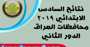 نتائج السادس الابتدائي 2019 محافظات العراق الدور الثاني