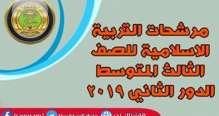 مرشحات التربية الاسلامية الثالث المتوسط الدور الثاني 2019