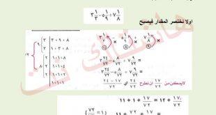اجوبة رياضيات الصف السادس الابتدائي للدور الثاني 2019