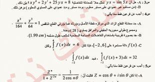 اسئله مادة الرياضيات للصف السادس الاحيائي الدور الثاني 2019