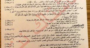 اسئله اللغه العربيه للصف الثالث متوسط الدور الثاني 2019