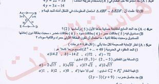 أسئلة امتحان الرياضيات للصف الثالث متوسط  الدور الثاني 2019