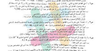 اسئلة الكيمياء للصف السادس التطبيقي الدور الثالث 2019