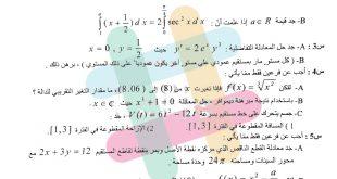 اسئلة الرياضيات السادس العلمي الاحيائي 2019 الدور الثالث
