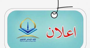 وظائف في كلية الإمام الكاظم (عليه السلام) في الحلة