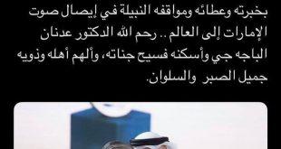 محمد بن راشد عبر التويتر يترحم على عدنان الباججي
