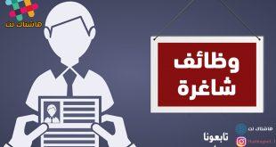 مجموعة وظائف في شركات الاهلية بتاريخ 2019/11/19