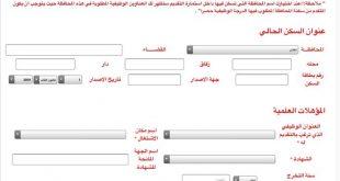 رابط استمارة تقديم على تعيينات مجلس قضاء الاعلى