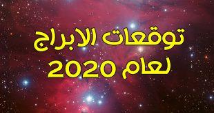 جميع توقعات الابراج لعام 2020