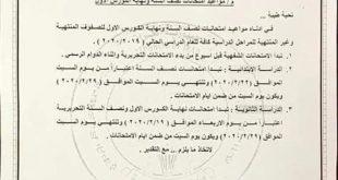 عاجل وزارة التربية تحدد موعد امتحانات نصف السنة للعام 2020