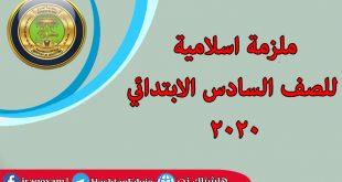 ملزمة اسلامية للصف السادس الابتدائي 2020
