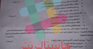 اسئلة اللغة العربية للصف السادس الاحيائي امتحان نصف السنة 2020