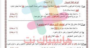 اسئلة نصف السنة اللغة العربية الصف السادس الابتدائي 2020
