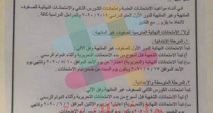 عاجل وزارة التربية تنشر مواعيد الامتحانات النهائية للعام الدراسي 2020/2019