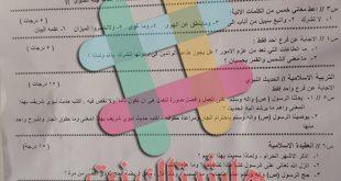 اسئلة نصف السنة التربية الإسلامية للصف السادس الابتدائي 2020