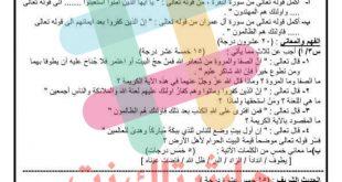 اسئلة امتحان نصف السنة التربية الاسلامية السادس الاعدادي 2020