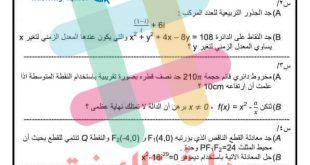 اسئلة الرياضيات السادس التطبيقي 2020 نصف السنة