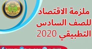 ملزمة الاقتصاد للصف السادس التطبيقي 2020