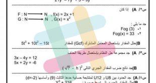 اسئلة امتحان نصف السنة الرياضيات للصف الثالث المتوسط 2020